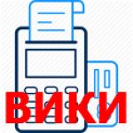 8. ВИКИ ПРИНТ: ККТ с передачей данных в ОФД (54-ФЗ)