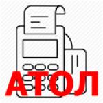 9. АТОЛ: ККТ с передачей данных в ОФД (54-ФЗ)