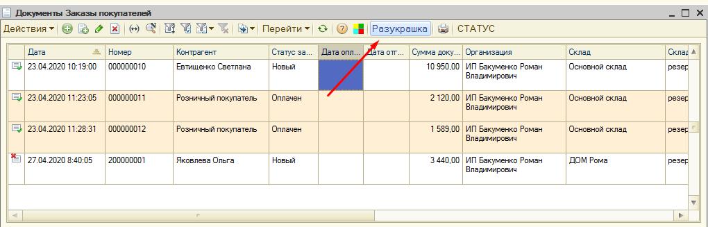 Screenshot_7_2020-04-27.png