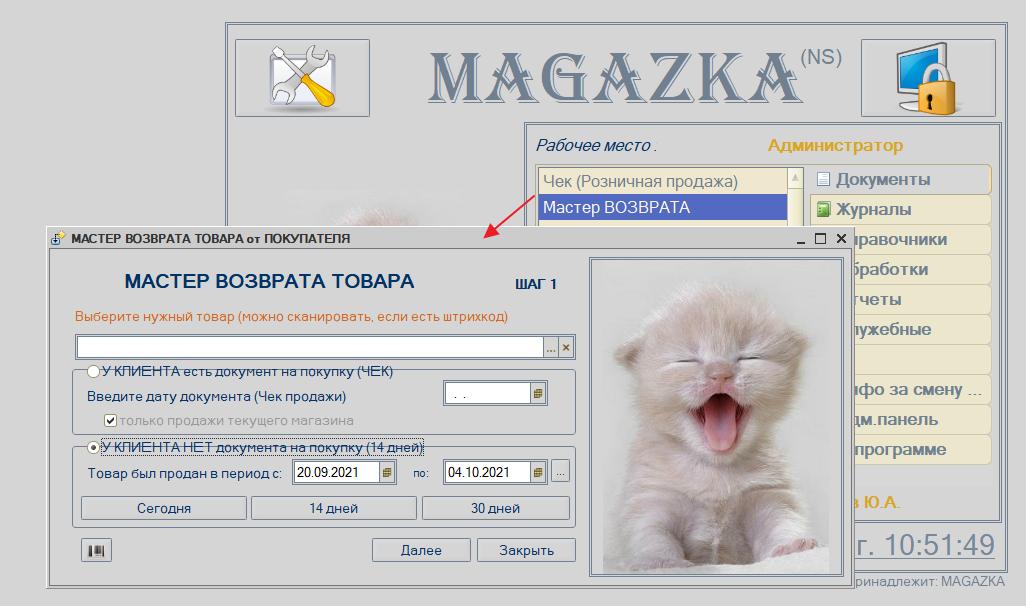 magazkat_1142.png