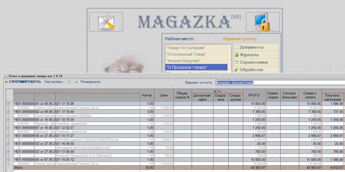 magazkat_1143.png