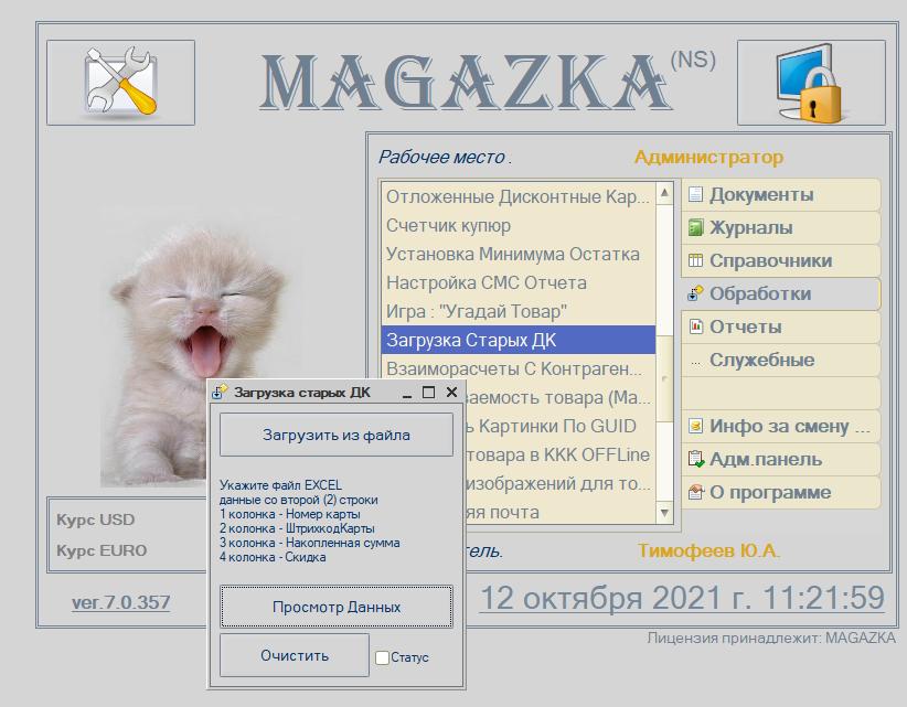 magazkat_1165.png