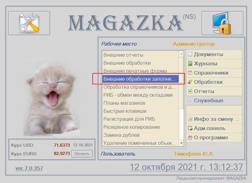 magazkat_1175.png