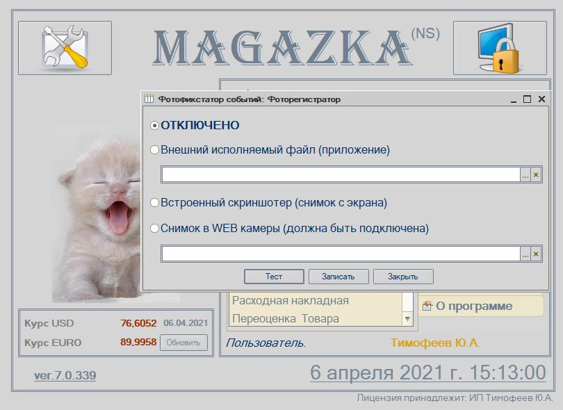 magazkat_494.png