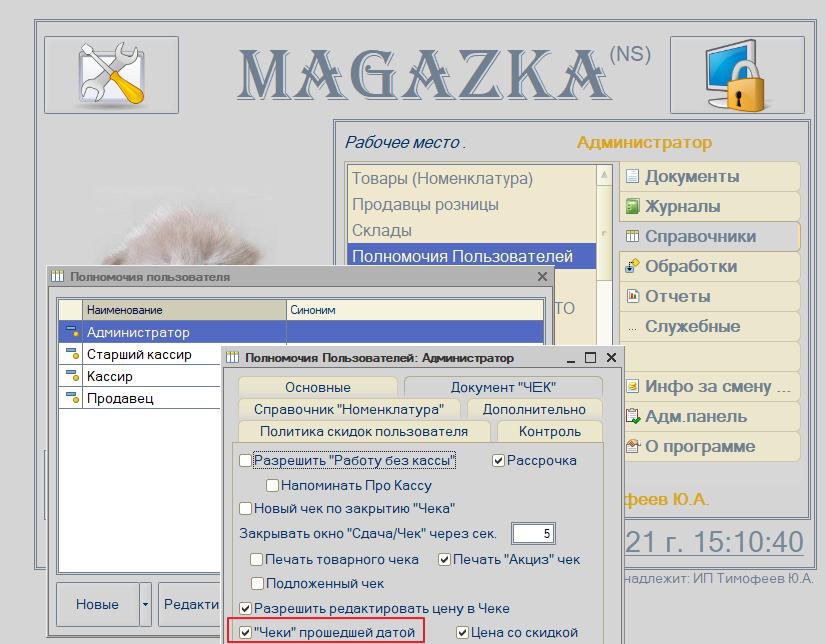 magazkat_574.png