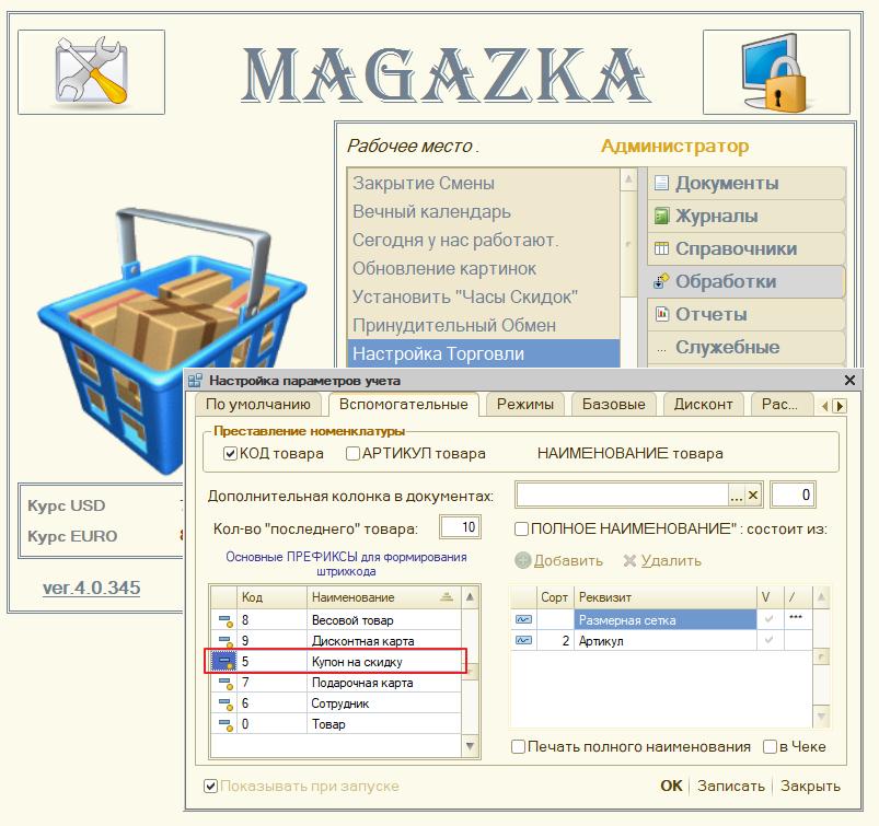 magazkat_632.png