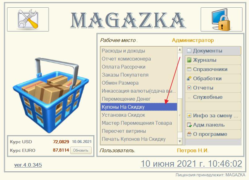 magazkat_633.png