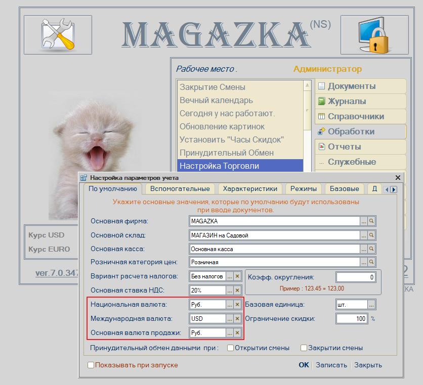 magazkat_720.png
