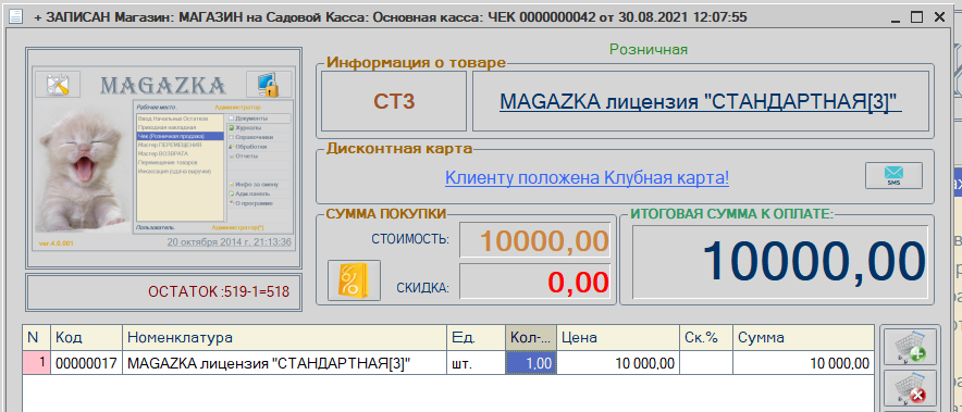 magazkat_989.png