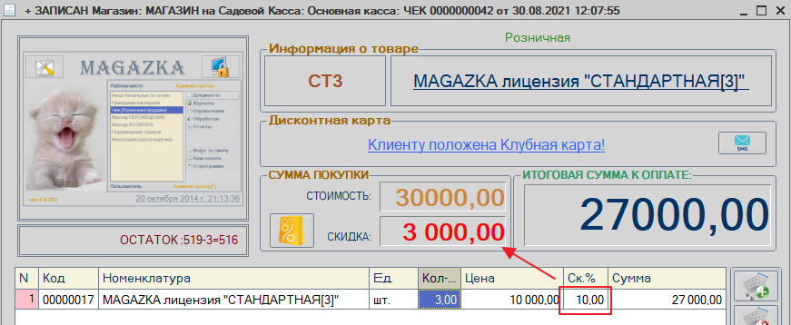 magazkat_990.png