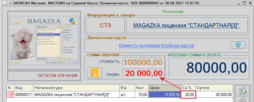 magazkat_992.png