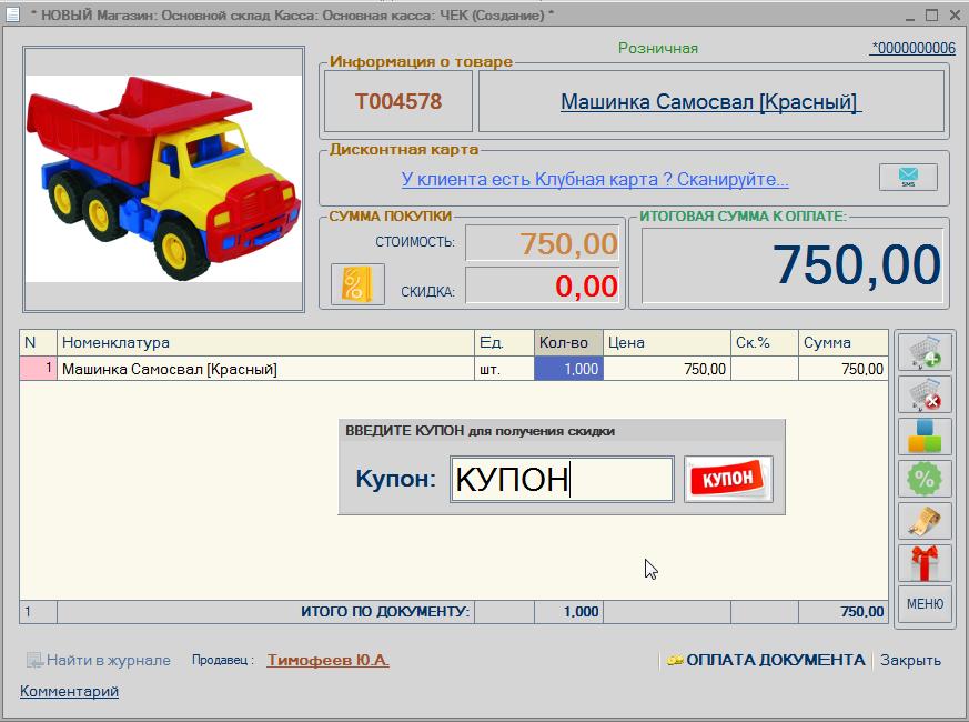 magazka_3485.png