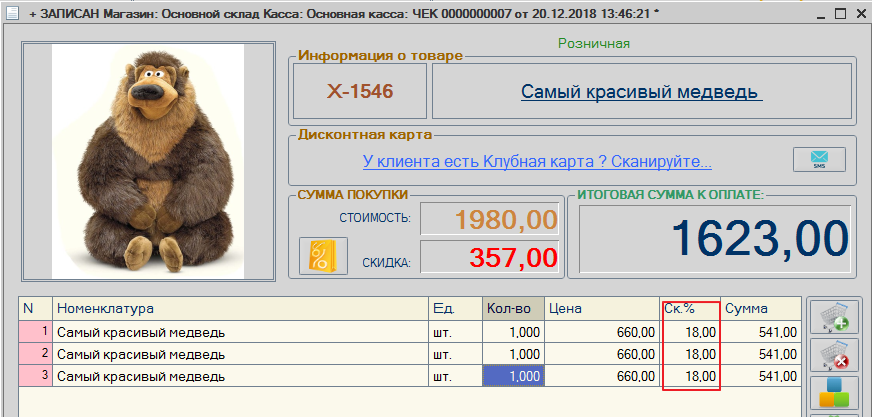 magazka_3500.png