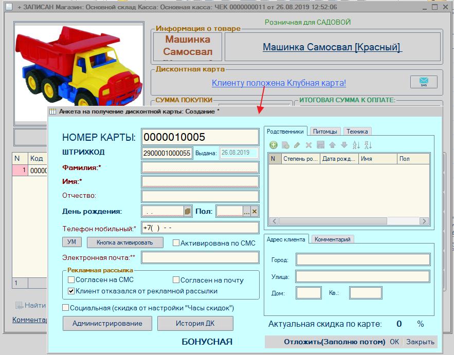 magazka_5173.png
