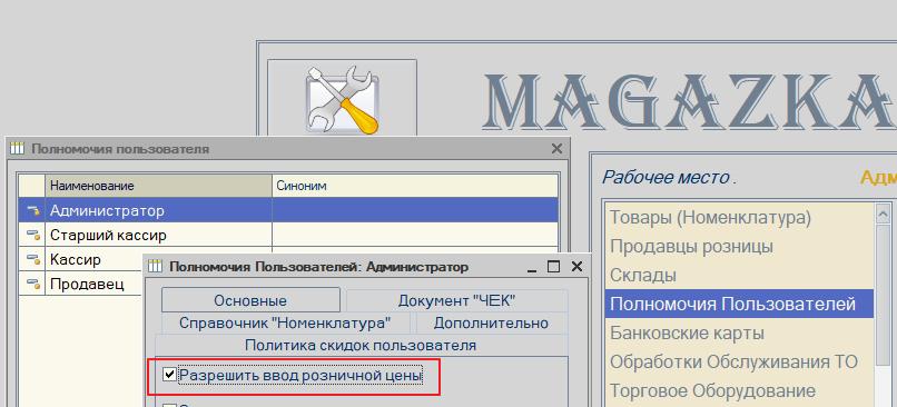magazka_5218.png