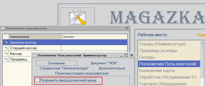 magazka_5220.png
