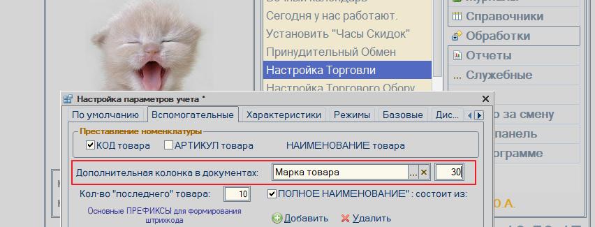 magazka_5238.png