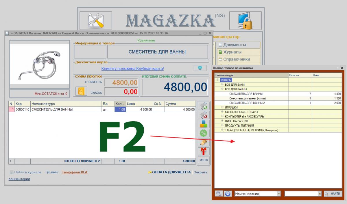 magazkat_1083.png