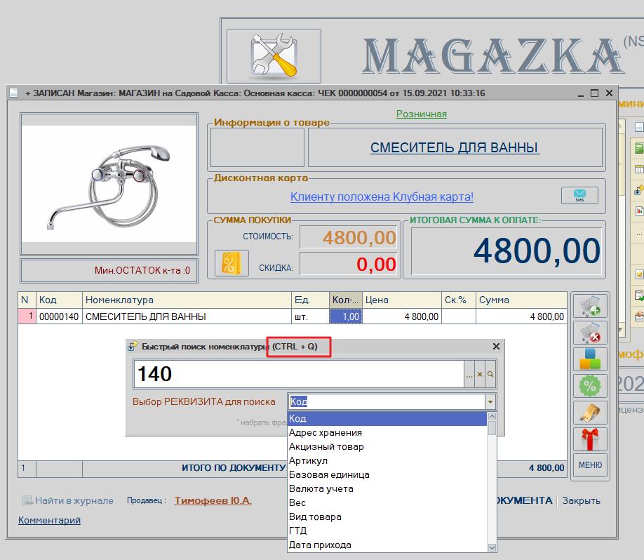magazkat_1087.png