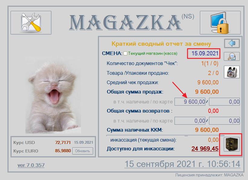 magazkat_1090.png