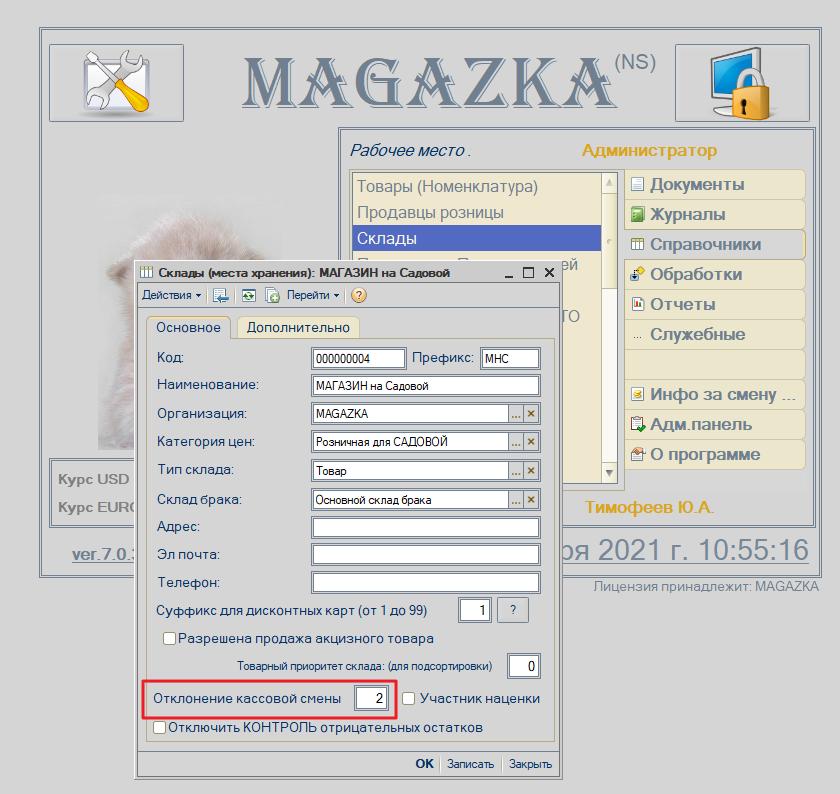 magazkat_1093.png