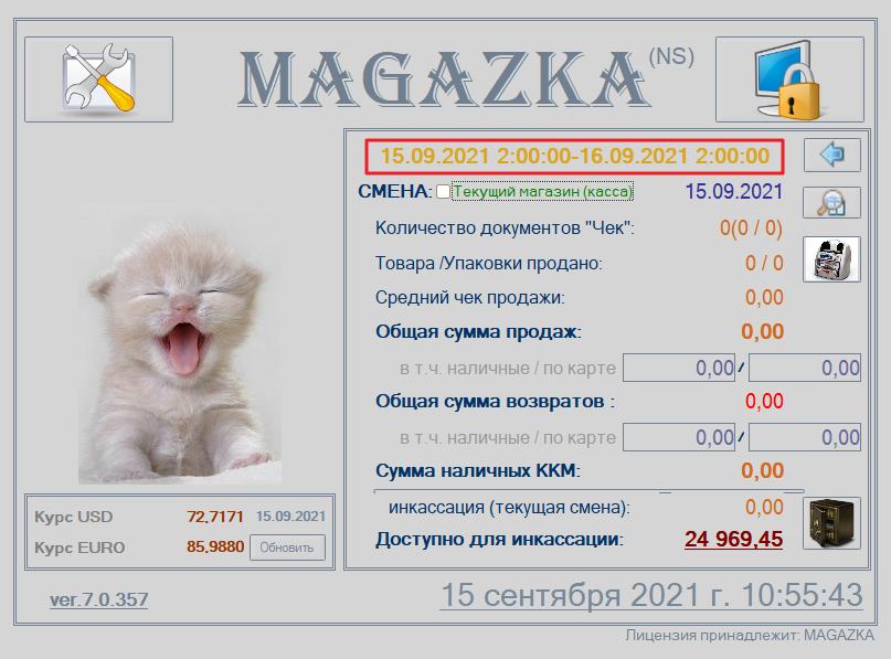 magazkat_1094.png