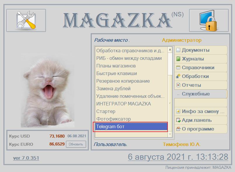 magazkat_778_2021-08-06.png