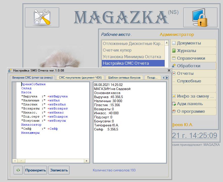 magazkat_807.png