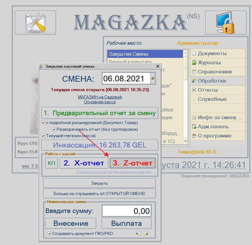 magazkat_808.png